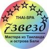 СПА Салон 7 звезд тайский балийский массаж Пермь