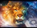 Медитация в ДЕНЬ ВНЕ ВРЕМЕНИ 25 07 17 г Открытие Врат Льва