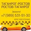 Такси Таганрог-Ростов 890р.