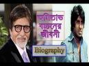 নায়ক অমিতাভ বচ্চনের জীবন কাহিনী !! Biography of Bollywood Actor Amitabh Baccha
