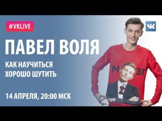 #VKlive: Павел Воля. Как научиться хорошо шутить