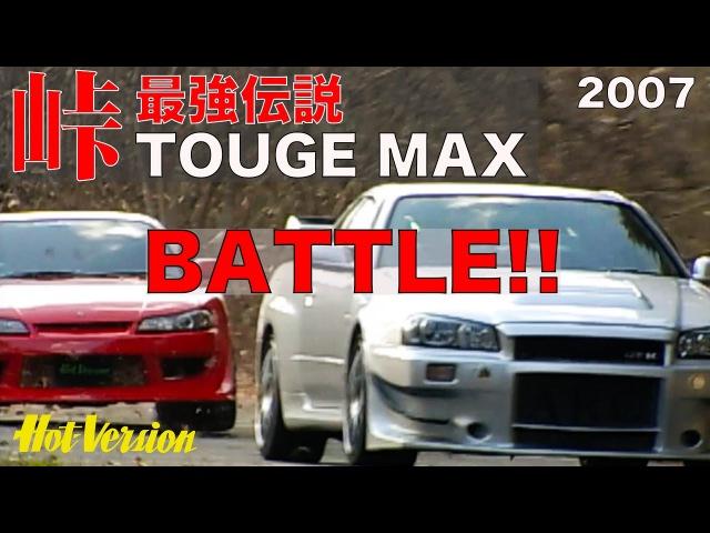 パワー無制限の激ヤバ峠バトル 峠最強伝説 TOUGE MAX BATTLE Best MOTORing 2007