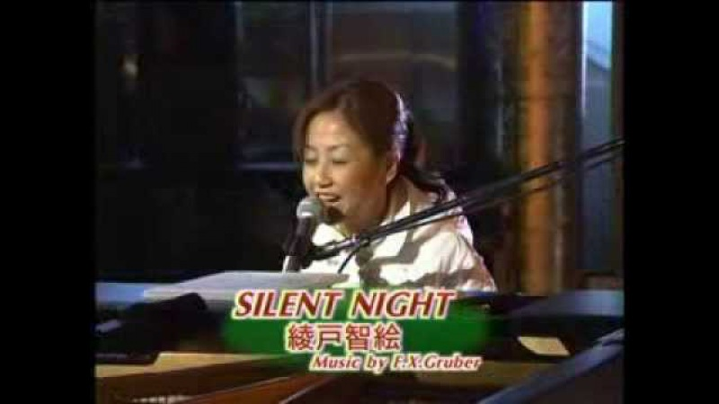 Silent Night by Chie Ayado