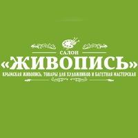 Багетная мастерская*Живопись Крыма*Севастополь