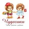 Центр детского развития Чудесики