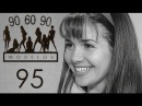 Сериал МОДЕЛИ 90-60-90 (с участием Натальи Орейро) 95 серия