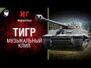 Тигр - Музыкальный клип от Michael Frost [World of Tanks]
