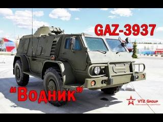 """Бронеавтомобиль GAZ-3937 """"Водник"""""""