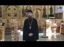 По вере Ваше Апостолы Архидиакон Стефан 15 августа 12