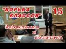 15.БОРЬБА КЛАССОВ. Забастовка и политика. М.В.Попов