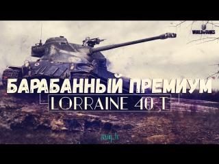 #Lorraine 40 t | Немного фарма