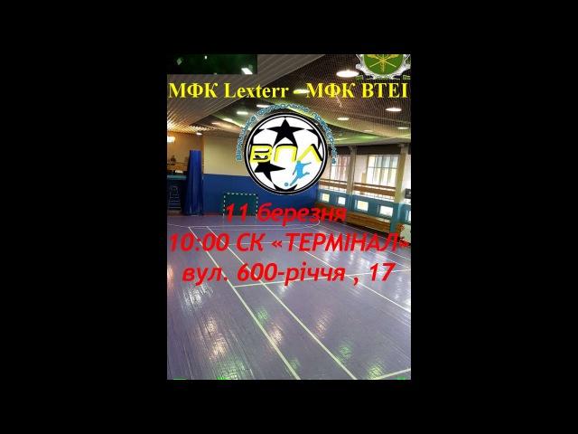 МФК Lexterr 1-4 МФК ВТЕІ