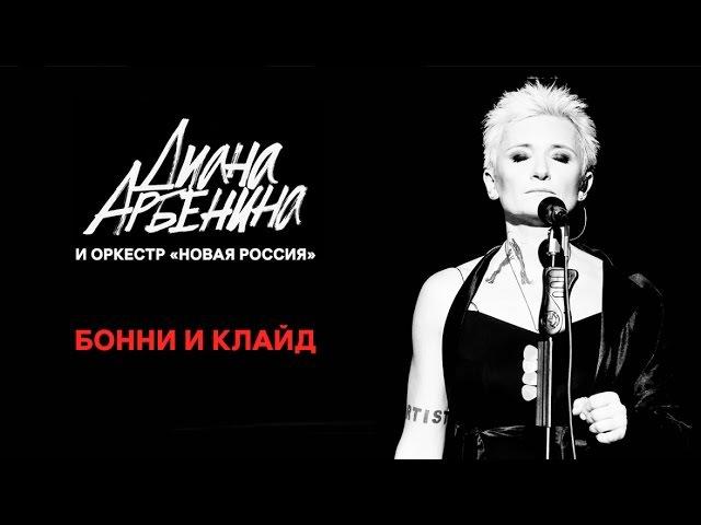 Диана Арбенина и Юрий Башмет Бонни и Клайд Сочи 2017
