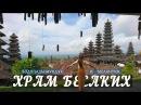 Храм Бесаких, Водопады Мундук и Мелантин, Два озера, Бали   Движение - Жизнь №11