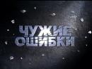 Дмитрий Меленевский Робин Гуд с большой дороги Чужие ошибки Серия 1 Часть 1