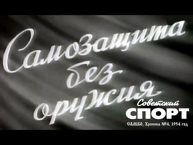 Самбо Советский спорт - хроника N4 1954 года