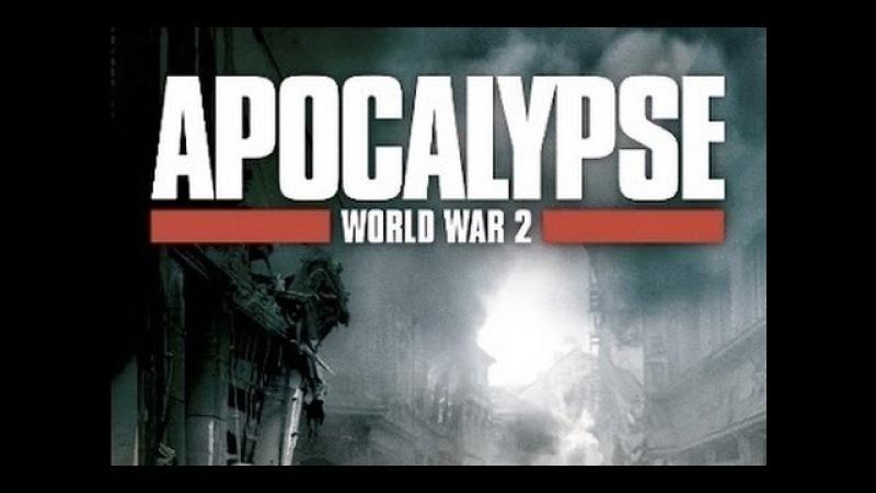 Апокалипсис: Вторая мировая война (часть 6) - Конец кошмару