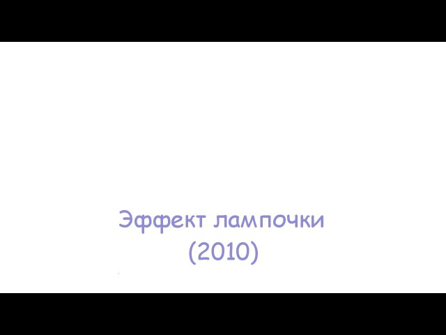 Эффект лампочки (2010)