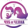 """Имидж-студия """"ИМПЕРИЯ"""""""