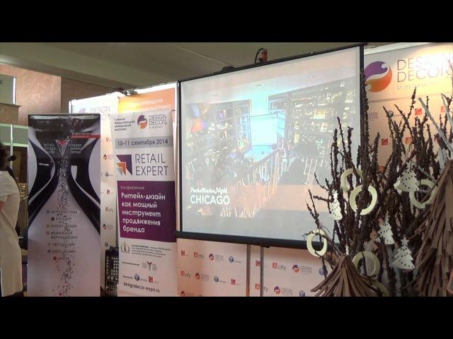 Ольга Болкунова, куратор Retail Expert 2014   Вступительная речь
