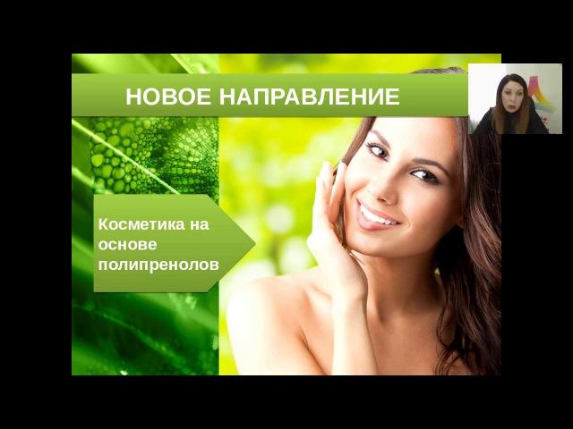 Oleopren Beauty Derm, вебинар от 05.04.2017 г.