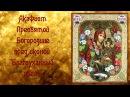 О разрешении семейных проблем.Акафист Пресвятой Богородице пред иконой Благоуханный цвет