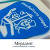 Стоматологическая клиника Мерадент в Твери