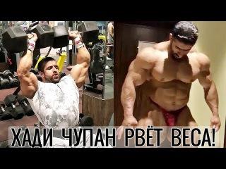 ХАДИ ЧУПАН - Взрывная Тренировка Персидского Волка! - Бодибилдинг мотивация