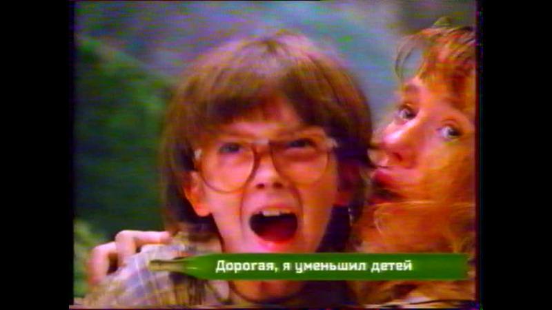 Анонс фильма Дорогая я уменьшил детей Игристое кино в 21 00 на СТС СТС 2 01 2004