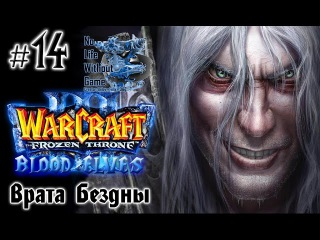 Warcraft III:The Frozen Throne[#14] - Врата Бездны (Прохождение на русском(Без комментариев))