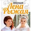 Лена Рыжая | Ведущий на свадьбу | Самара