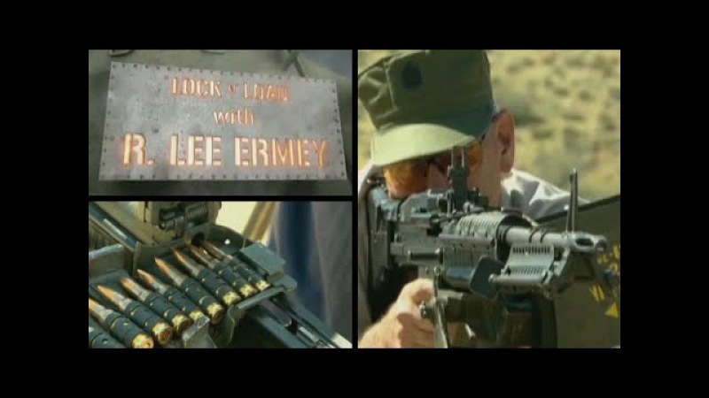 Боеприпасы Заряжай с Ли Эрми