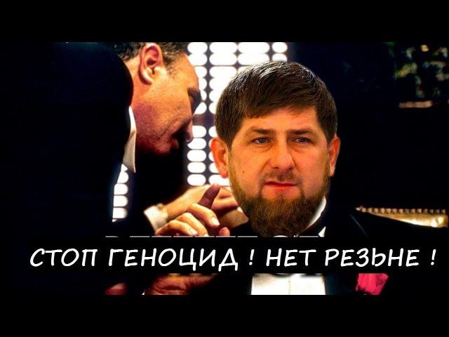 Чеченцы пошли против терании, геноцида, Бунт против красного террора в Мьянме. Поддержка Кадырова.