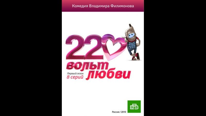 220 вольт любви 1 сезон 1 серия ( 2010 года )