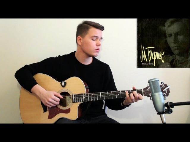 Марк Бернес Темная ночь Афанасьев Александр cover кавер на гитаре Песня ко Дню Победы