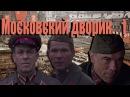 Московский дворик 1 серия 2009