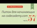 ПК057 - Запись в файл и чтение из файла - Python на codecademy на русском