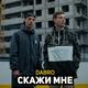 Dabro - Скажи Мне (DJ Dimon BASS Remix)