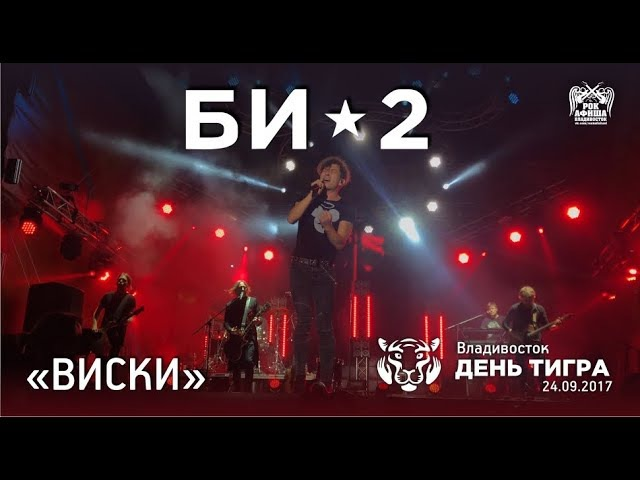Би 2 Виски Live Владивосток 24 09 2017