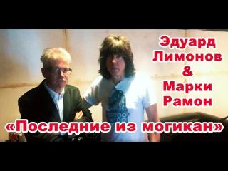 Последние из Могикан ЭДУАРД ЛИМОНОВ & MARKY RAMONE (The Ramones) в Москве(ПОЛНОЕ ВИДЕО) СУБТИТРЫ