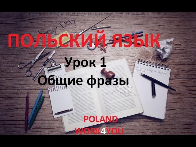 УРОК 1 Изучение польского языка. Польська мова. Polish language. Польский разговорник 2018