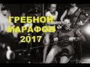 Гребной марафон 2017. Liga Gym.