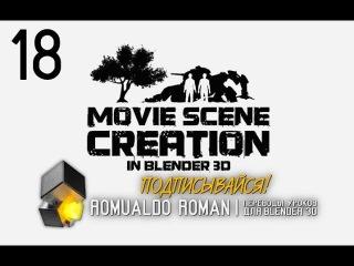 Movie Scene Creation in Blender 3D на русском языке. 18: как воспроизвести движение растений
