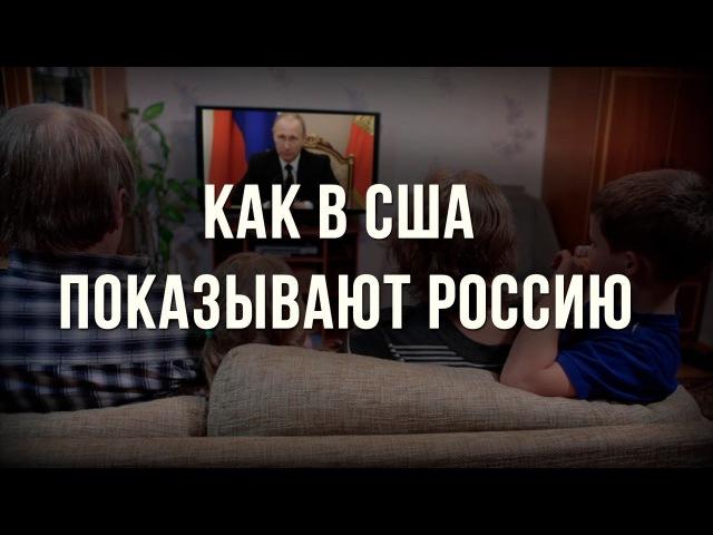 Анатолий Клёсов Как в США показывают Россию