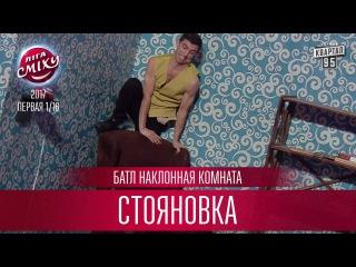 Батл наклонная комната - Стояновка   Лига Смеха новый сезон