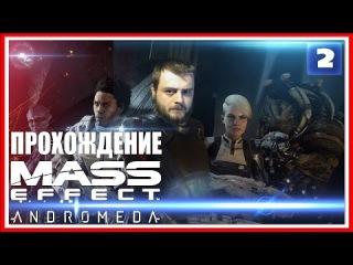 ПРОХОЖДЕНИЕ Mass Effect Andromeda [XBOX ONE] #2 — БОРОДАТЫЙ БРАТ