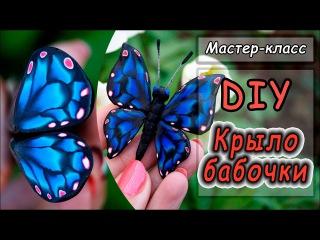 """Кейн """"Крыло бабочки"""" из полимерной глины Cernit ❤ Мастер-класс"""