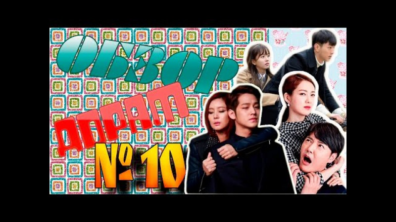 Обзор №10 Госпожа полицейский 2 Госпожа темперамент и Нам Чон Ги Листмейстер
