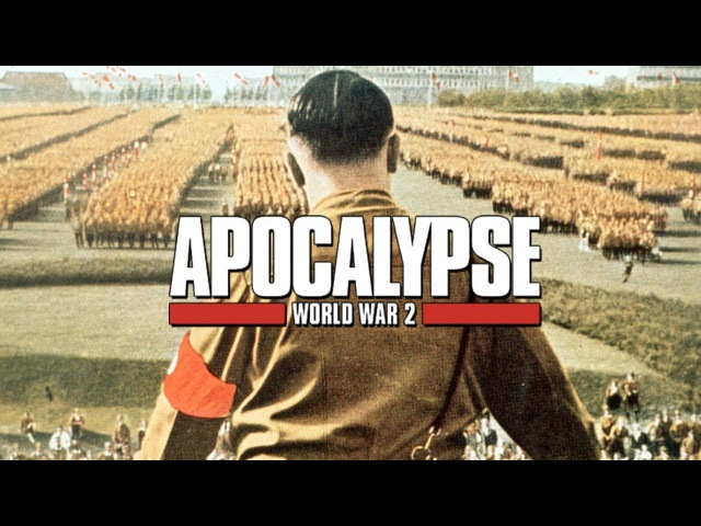 Апокалипсис Вторая мировая война I