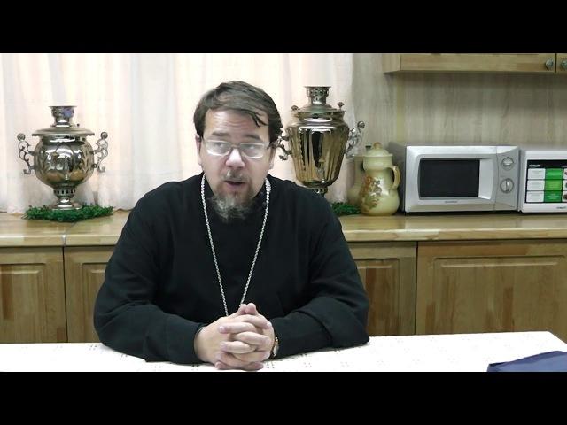 Лекция 16 Книга Иисуса Навина падение Иерихона Отец Константин Корепанов